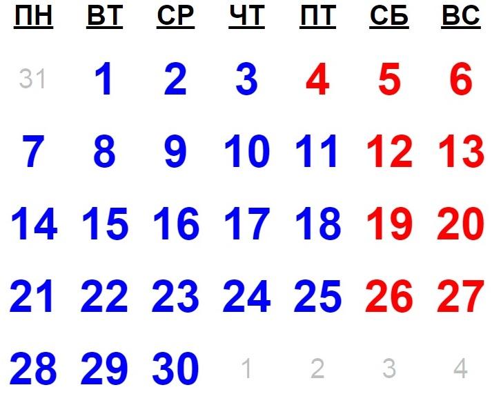 Календарь перекидной на 2015 скачать
